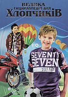 Велика енциклопедія для хлопчиків. За редакцією В. М. Верховеня