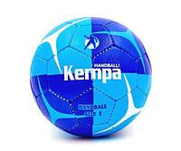 Мяч для гандбола размер 1 голубой Кempa