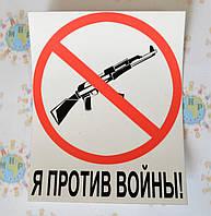 Наклейка на авто Я против войны