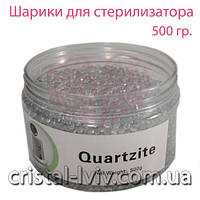 Шарики для кварцевого стерилизатора в банке 500 гр.