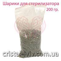 Шарики для кварцевого стерилизатора в пакете 200 гр.