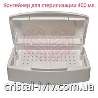Контейнер для стерилизации инструментов 400 мл.