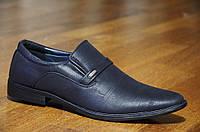 Туфли классические мужские черные острый носок. Экономия 125 грн