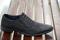 Туфли классические модельные мужские черные. Экономия 125 грн