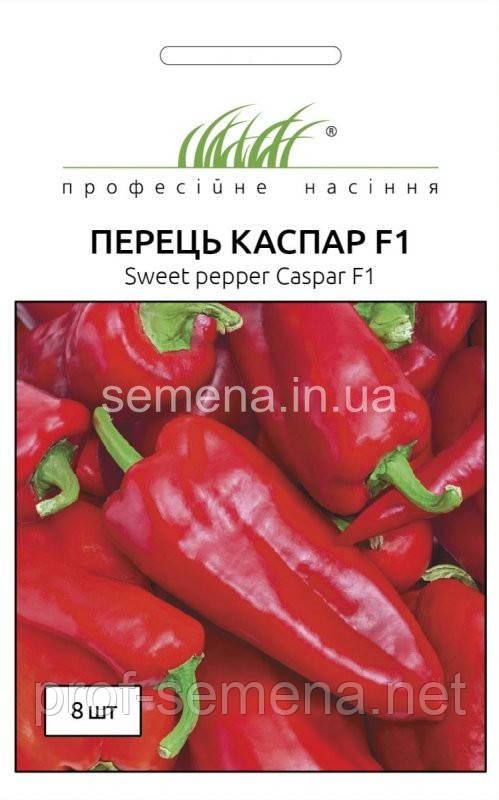 Перець Каспар F1 8 шт.