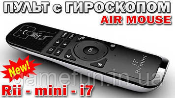 Air mouse з Гіроскопом Rii Mini i7 Android, PC (Оригінал)