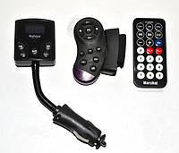 FM модулятор с пультом на руль Marshal ME-191, стереозвук, поддержка флэшек USB, карт SD/MMC 16 ГБ