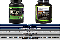 Creatine Powder 300 гр Optimum Nutrition (USA)
