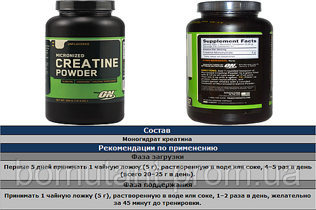 Creatine Powder 300 гр Optimum Nutrition (USA)