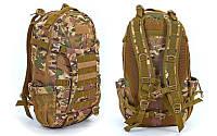 Рюкзак тактический военный универсальный большой 30 литров
