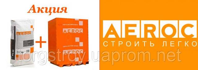 AEROC D300 клей в подарок