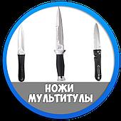 Ножи (Выкидные, складные, охотничьи).Сюрикены.