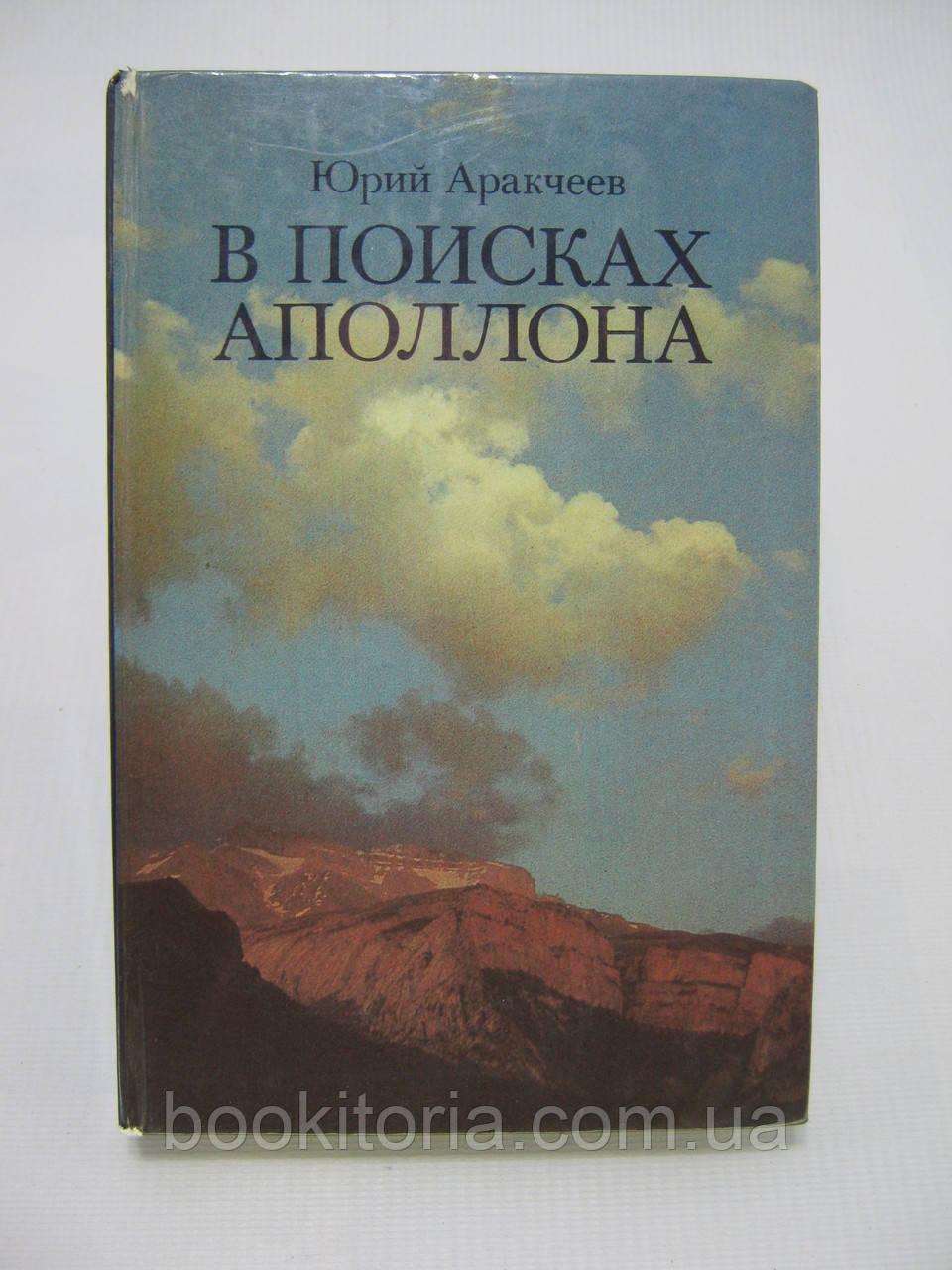 Аракчеев Ю.С. В поисках Аполлона (б/у).
