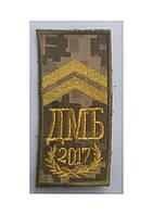 Погон на липучке ДМБ с лычкой младший сержант пиксель