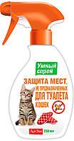 """Умный Спрей """"Защита мест НЕ предназначенных для туалета"""" для кошек. Api-San."""