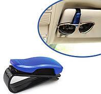 Держатель для очков в машину MirAks BG-4249 Blue (Синий/пластик/прищепка/на козырек)