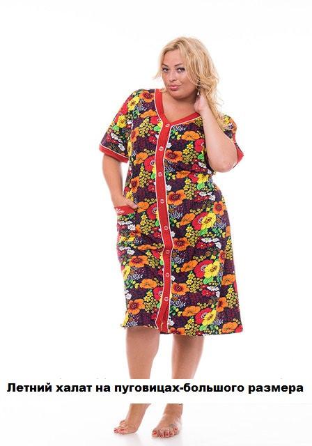 0913a5eaf1ae Летний халат на пуговицах-большого размера, цена 467,25 грн., купить ...