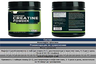 Creatine Powder 600 гр Optimum Nutrition (USA)