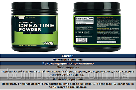 Creatine Powder 600 гр Optimum Nutrition (USA)