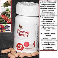 """Натуральный Энерготоник """"Форевер Терм"""", США, Forever Therm, 60 таблеток"""