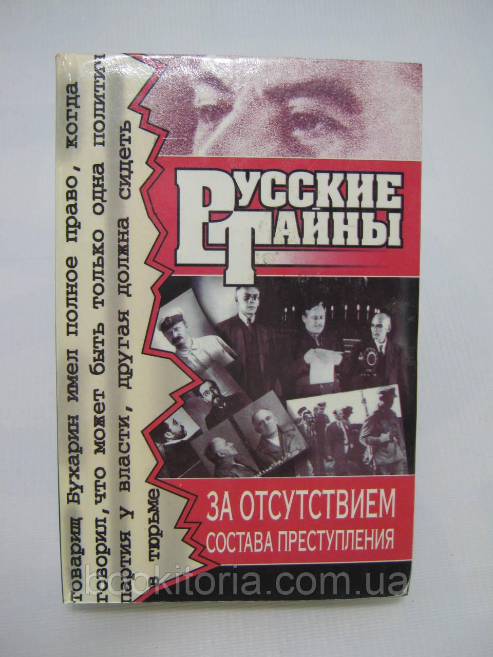 Бобренев В. За отсутствием состава преступления (б/у).