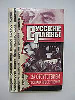 Бобренев В. За отсутствием состава преступления (б/у)., фото 1
