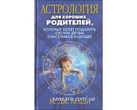 """Абади М Дж. """"Астрология для хороших родителей. Подарить детям счастливое будущее"""""""