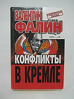 Фалин В. Конфликты в Кремле. Сумерки богов по-русски.