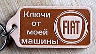 Брелок, брелоки: Fiat, Фиат.