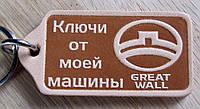 Брелок Great Wall Грейт Волл