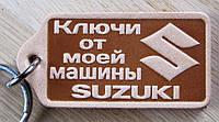 Брелок для машини шкіряний Сузуки Suzuki, фото 1