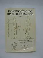 Руководство по протезированию (б/у).