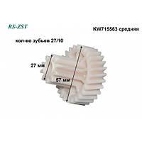 Шестерня для мясорубки Kenwood KW715563 средняя