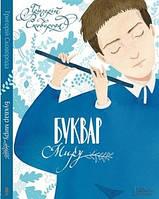 Сковорода Григорий Буквар миру. Книга для сімейного читання