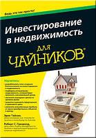 Эрик Тайсон, Роберт С. Гризволд Инвестирование в недвижимость для чайников