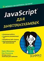 Крис Минник, Ева Холланд JavaScript для любознательных