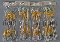 Деревянный декор Прованс с цветком и желтой лентой на палочке 8см/12шт