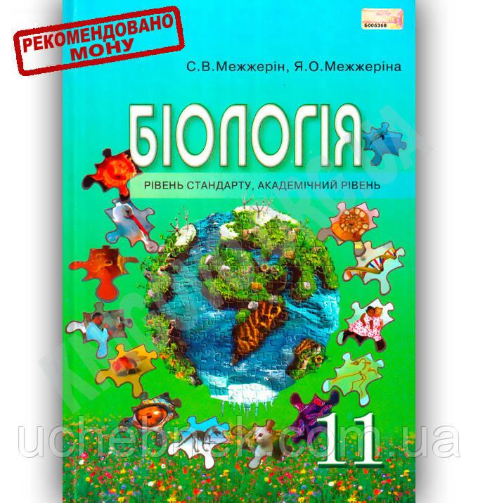 гдз 11 біологія класу для