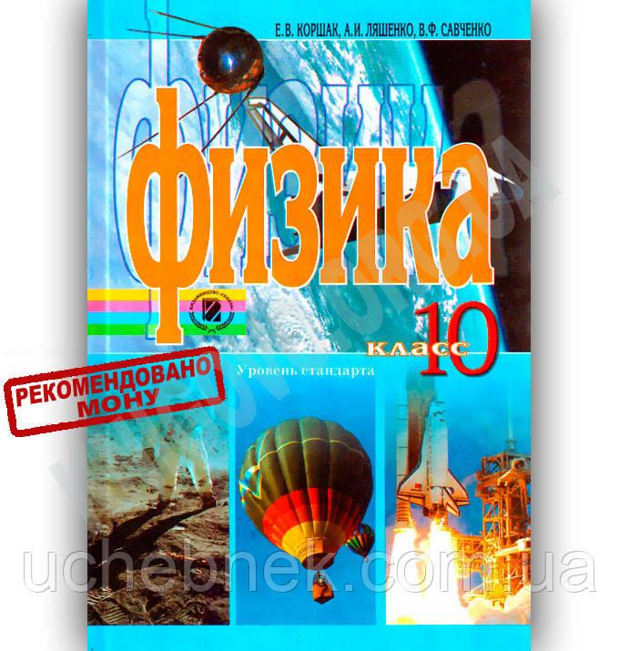 Решебник (ГДЗ) по учебнику Физика, 10 класс (В.Д. Сиротюк, В.И. Баштовой)