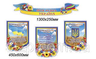Комплект стендів Державна Символіка України - 3984