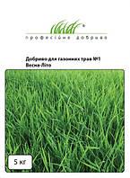 Удобрение для газона №1 весна-лето 5 кг, гранулированное удобрение купить