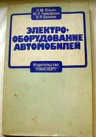 Н.Ильин Электрооборудование автомобилей