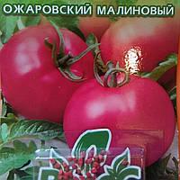 Томат Ожаровский малиновый 50шт.