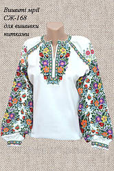 Жіночі сорочки (заготовки-тканина з нанесеним малюнком). Товары и ... 5c361f8217bd0