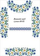 Заготовка для вишивки сукні з поясом ПЖ 49-03,домотканне полотно