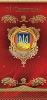 "16.05.19 Открытка Евроформат ""Зі святом"""