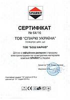 Сертификат об официальном дилерском представительстве в Украине с продажи электроинструмента и расходных материалов компании SPARKY