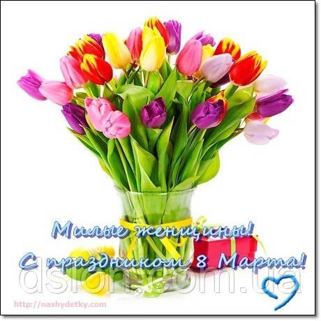 Поздравляем всех девушек с 8 марта!