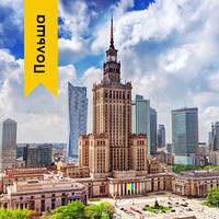 Высшее образование в Польше. Польские университеты