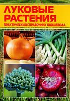 Справочник по защите луковых, купить справочник